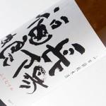 長陽福娘 純米山田錦無ろ過生原酒