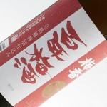 梅香 百年梅酒(完熟特別仕込み)