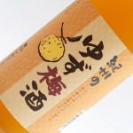 紀州のゆず梅酒