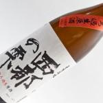 西都の雫 純米無ろ過生原酒