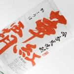 華紅覇 吟香米焼酎