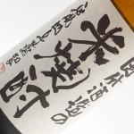 国分酒造の米焼酎