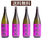 【送料無料】紫の赤兎馬4本セット