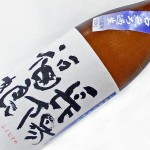 長陽福娘 山田錦辛口無濾過生原酒