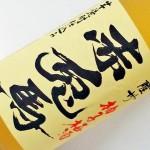 赤兎馬柚子梅酒