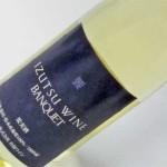 井筒ワイン バンクエット白1800ml