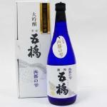 五橋 大吟醸 金賞受賞酒