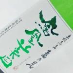 鳳凰美田 亀の尾