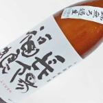 長陽福娘 八反錦純米 無濾過生