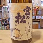 宮の松 純米酒七割磨き
