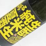 五橋 生もと 純米 生酒 夏酒 1800ml