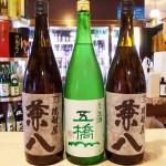 兼八と日本酒五橋セット