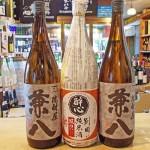 兼八1800mlと日本酒セット